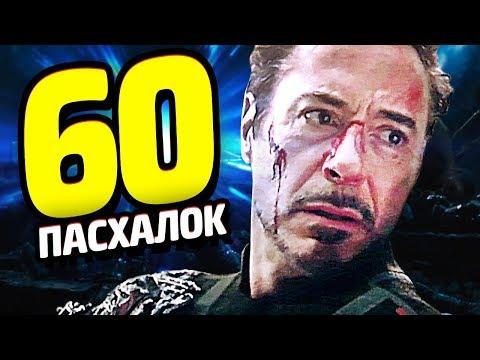 60 ПАСХАЛОК В \