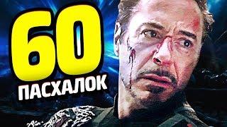 """60 ПАСХАЛОК В """"МСТИТЕЛЯХ: ВОЙНА БЕСКОНЕЧНОСТИ"""""""