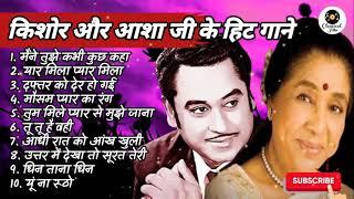 Kishore Kumar 90s Hits | किशोर कुमार के गाने | Kishore Kumar Old Songs | Kishore Kumar Hits Vol 8