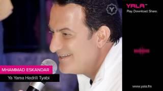 Mohamad Eskandar - Ya Yama Hadrili Tyabi | محمد اسكندر - يا يما حضريلي تيابي تحميل MP3