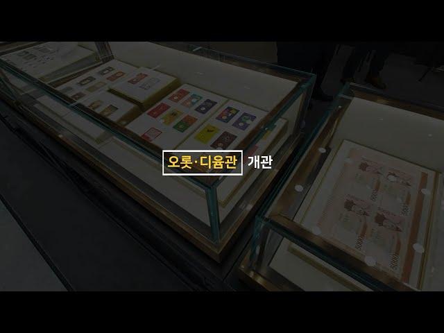 한국조폐공사 최초 오프라인 매장 '오롯·디윰관'!