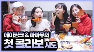 초봄과 용콩별콩의 첫 콜라보!!!!! cho-bom and yongkongbyulkong's First collaboration!!!