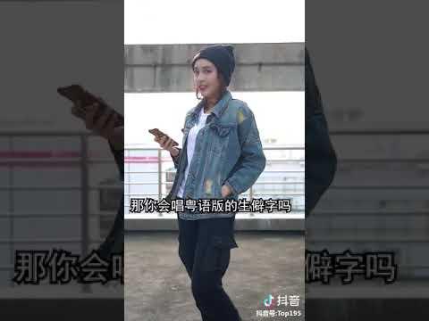 [抖音tiktok]粵語版的《生僻字》你會唱嗎?