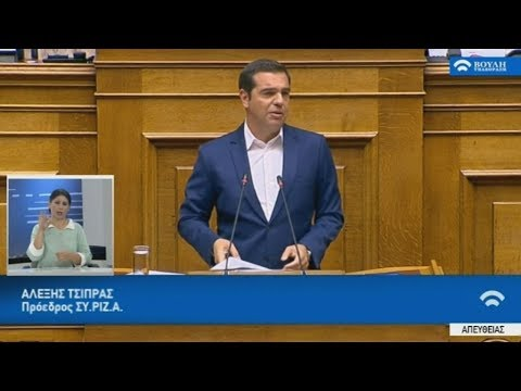 Απόσπασμα από την ομιλία  Α. Τσίπρα στη συζήτηση για την Προανακριτική κατά του Δ. Παπαγγελόπουλου