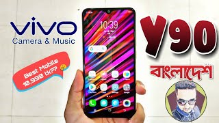 Vivo Y90 Full Review বাংলা first looks | 11k Its a best budget killer mobile 2019 ??🤔
