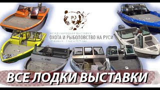 Рыболовная выставка 2020 в москве крокус экспо