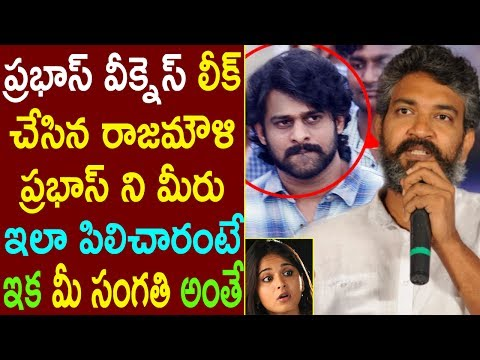 Prabhas Shocking Weakness Leaked By Rajamouli || Anushka || Baahubali 2 || Saaho