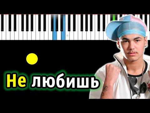Ратмир Шишков - Не любишь | Piano_Tutorial | Разбор | КАРАОКЕ | НОТЫ + MIDI