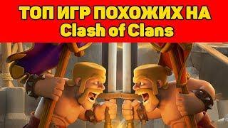 ТОП ИГР ПОХОЖИХ НА Clash of Clans