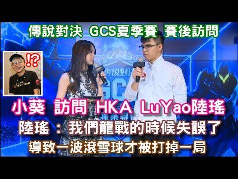 【傳說對決】GCS賽後訪問 HKA LuYao陸瑤 : 龍戰的時候失誤了 導致一波輸掉一局 MAD VS HKA 主持人 小葵
