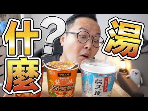 日本便利商店賣的湯中居然有鹹豆漿