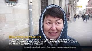 Випуск новин на ПравдаТУТ Львів 12.12.2018