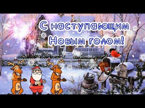 Очень красивое поздравление с Новым Годом! С Наступающим Новым Годом