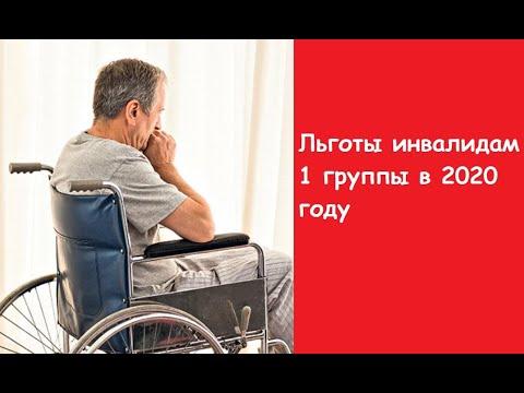 Льготы инвалидам 1 группы в 2020 году. Льготы инвалидам 1 группы