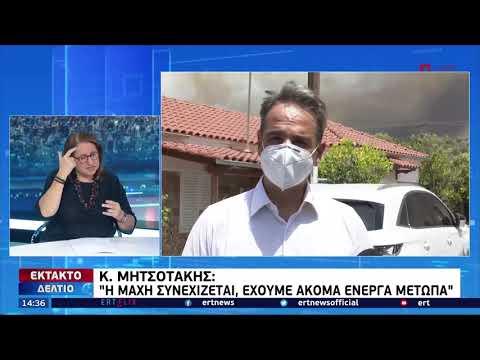 Ηλεία: Στις πληγείσες περιοχές ο Κ. Μητσοτάκης – «Να κάνουμε παρεμβάσεις» | 05/08/21 | ΕΡΤ