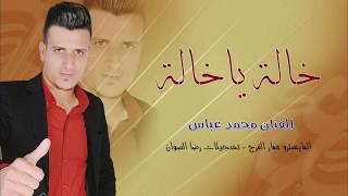 خالة وياخالة 2020 - ردح عراقي - الفنان محمد العباس تحميل MP3