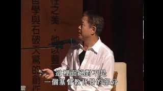 公共電視 公視演講廳 234破解米開朗基羅(一)