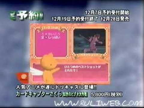 card captor sakura dreamcast rom