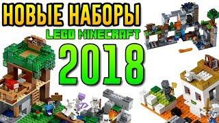 ЛЕГО Майнкрафт Арена Скелета 21145 и новинки LEGO Minecraft