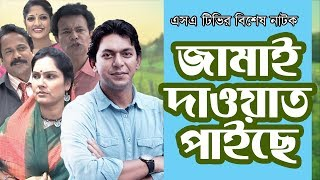 Jamai Dawat Paiche   জামাই দাওয়াত পাইছে   Eid Natok   Chanchal Chowdhury   Brindabon Das   Humayra