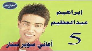 اغاني حصرية إبراهيم عبد العظيم - يامسهرني . تحميل MP3