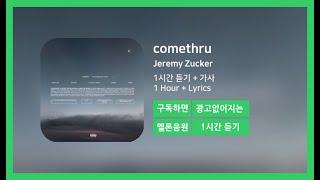 [한시간듣기] Comethru   Jeremy Zucker | 1시간 연속 듣기