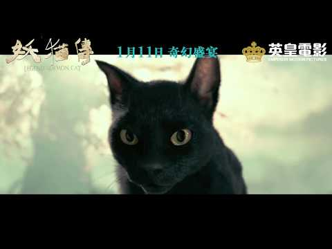 """LEGEND OF THE DEMON CAT"" 2nd trailer"