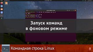 Как запустить оснастку из командной строки linux
