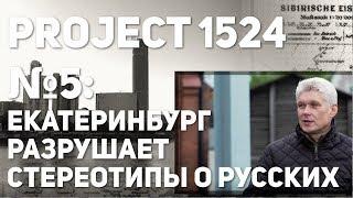 Проект 1524 №5: Екатеринбург разрушает стереотипы о русских