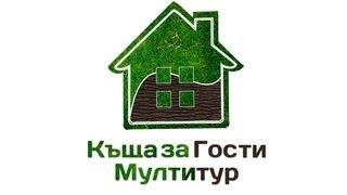 preview picture of video 'Къща за гости Хасково Минерални бани - МУЛТИТУР - Оферти за 8-ми Декември, Новагодина и други'