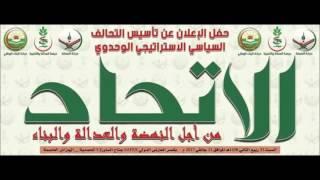 اغاني طرب MP3 قصيدة البراجم (الاتحاد من اجل النهضة والعدالة والبناء) للشاعر محمد جربوعة تحميل MP3