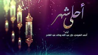 أحمد الهرمي ونزار عبدالله وخالد عبدالقادر - أحلى شهر (حصرياً) | 2021 تحميل MP3