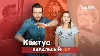 🌵 Новое задержание Алексея Навального, татуировки и дочь Путина