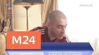 Рэпер Хаски напугал прохожих в центре Москвы - Москва 24