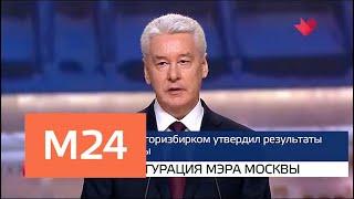 """""""Москва и мир"""": Собянин вступил в должность мэра столицы - Москва 24"""