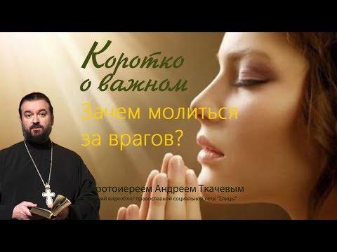 Зачем молиться за врагов? о. Андрей Ткачев (2017)