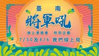 臺南將軍吼 線上演唱會特別企劃0730