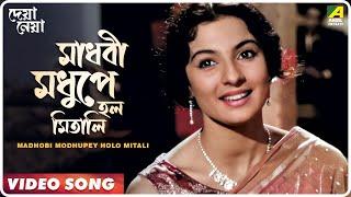 Madhobi Modhupey Holo Mitali | Bengali Movie Song - YouTube