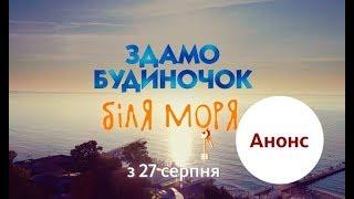 Сдается домик у моря 1, 2, 3, 4 серия дата выхоода
