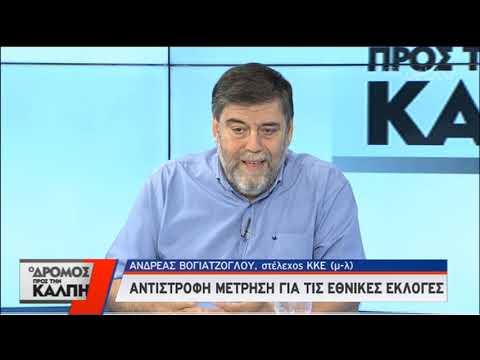 """Ο Δρόμος προς την Κάλπη – Συνέντευξη του """"ΚΚΕ – μ.λ.""""   27/06/2019   ΕΡΤ"""