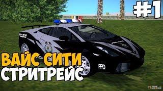 СТРИТРЕЙСИНГ В VICE CITY ► GTA Vice City Underground Прохождение На Русском - Часть 1