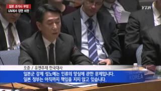 유엔, '日 과거사 부정' 정면 비판…이례적인 일 / YTN