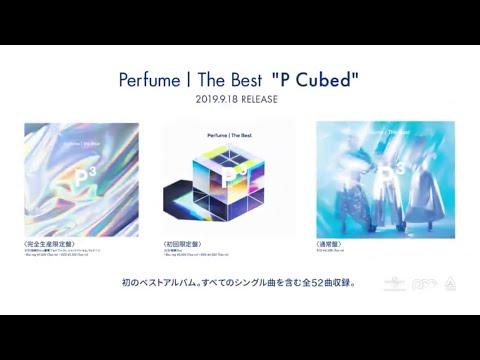 """メジャーデビュー15周年イヤー突入!全52曲収録のPerfume初ベストアルバム「Perfume The Best """"P Cubed""""」(P Cubed:ピー キューブド)リリース!"""
