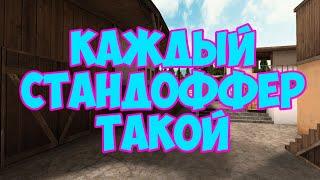 КАЖДЫЙ СТАНДОФФЕР ТАКОЙ / STANDOFF 2