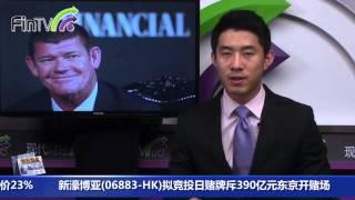 【每日焦点】新濠博亞擬日本建賭場 冀2020年啟用