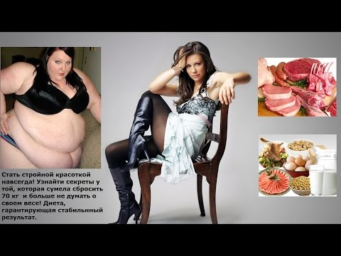 Дробное питание я похудела