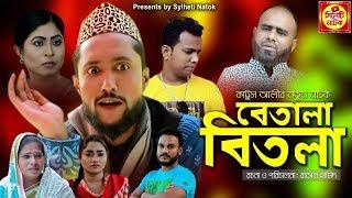 বেতালা বিতলা   কাট্টুস আলীর সিলেটি নাটক   BETALA BITLA   Sylheti Natok