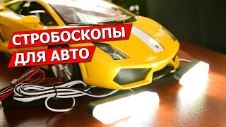 Стробоскопы для автомобиля компании DLED распаковка / обзор