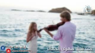 روحيه عبد الخالق..دور من قبل مهوى الجمال تحميل MP3