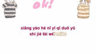 [KARAOKE] OK歌 | Bài hát OK - Mạch Tiểu Đâu & Đơn Sắc Lăng
